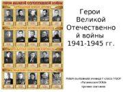 Герои Великой Отечественно й войны 1941 -1945 гг.