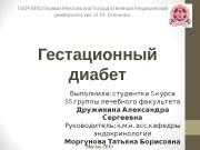 Презентация Гестационнный сахарный диабет Дружинина А.С.