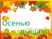Таблицы. Русский  язык   2 —