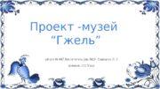 """Проект -музей  """"Гжель""""  Школа № 667"""