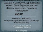 Қожа Ахмет Ясауи атындағы ХҚТУ Шымкент институты Дипломнан