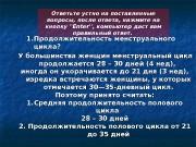 Презентация Ж-контрольные вопросы и ответы по теме