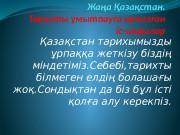 Презентация Жаа азастан.Khamidullin Miras