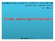 Презентация Жаа Заман философиясы