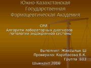 Южно-Казахстанская Государственная Фармацевтическая Академия