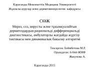 Презентация Жакупова А. 6-044 гр