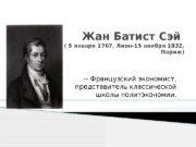 Жан Батист Сэй ( 5 января 1767, Лион-15