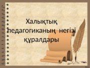 Халықтық педагогиканың негізі құралдары  Жоспары: 1. Мақал-мәтелдер