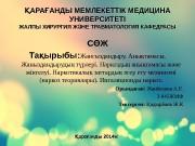 Презентация Жанбекова А