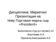Презентация Жантемир А МАРКЕТИНГ