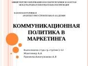 Презентация Жантемир А стрэмс-12 маркетинг