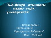 Қ. А. Ясауи  атындағы  қазақ- түрік