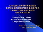 КАФЕДРА ХИРУРГИЧЕСКИХ БОЛЕЗНЕЙ ПЕДИАТРИЧЕСКОГО И СТОМАТОЛОГИЧЕСКОГО ФАКУЛЬТЕТОВ ЛЕКЦИЯ