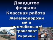 Презентация Железнодорожный-и-автомобильный-транспорт-Украины.9-класс-учитель-географии-Аксютец-М.П