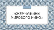 «ЖЕМЧУЖИНЫ МИРОВОГО КИНО »   «Бриллиант