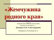 «Жемчужина родного края» ГАПОУ СО  «Балашовский