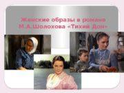 Женские образы в романе М. А. Шолохова «Тихий