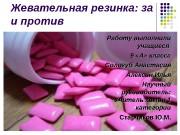 Презентация Жевательная резинка — копия