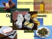 Органическая химия:  «Жиры» Санкт-Петербургское суворовское военное училище
