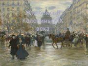 В 1863 г. В художественной жизни России