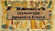 Живопись и скульптура Древнего Египта 0102030405020607080208 06090 A