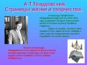 Презентация Жизнь и творчество А.Т. Твардовского
