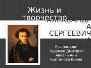 Презентация Жизнь и творчество Александра Сергеевича Пушкина