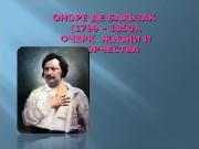 Презентация Жизнь и творчество О. де Бальзака. 10 класс