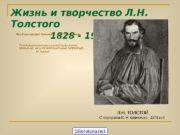 Жизнь и творчество Л. Н.  Толстого