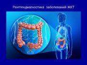 Рентгендиагностика заболеваний ЖКТ  Показания