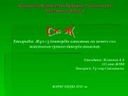 Презентация Жп сйектерді ааны о немесе сол СРС