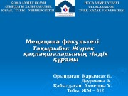 Презентация Жрек апашаларыны тіндік рамы