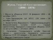Мин истр  оборон ы СССР.