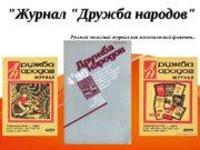 «Журнал «Дружба народов» Русский толстый журнал как эстетический
