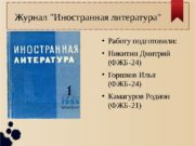 Журнал «Иностранная литература» ● Работу подготовили: ● Никитин