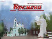«Лицейский вестник» 2 выпуск  Слово редактора