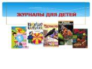 Наиболее известные журналы: Первый советский журнал для детей