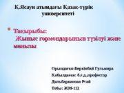 Орында ан: Беркінбай Гульмирағ абылда ан: б. .