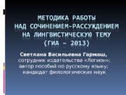 Светлана Васильевна Гармаш,  сотрудник издательства «Легион» ;