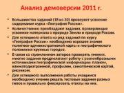 Анализ демоверсии 2011 г.   Большинство заданий