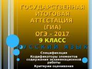 ГОСУДАРСТВЕННАЯ ИТОГОВАЯ АТТЕСТАЦИЯ (ГИА) ОГЭ – 2017 9