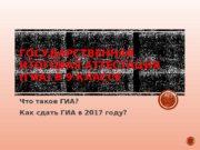 ГОСУДАРСТВЕННАЯ ИТОГОВАЯ АТТЕСТАЦИЯ (ГИА) В 9 КЛАССЕ Что