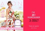 ГИ Д ПО  КАМПАНИИ 3  /2017