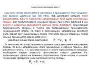 Гидравлический разрыв пласта   Сущность метода заключается