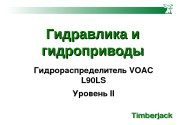 Гидравлика и гидроприводы ГидрораспределительVOAC L 90 LS Уровень