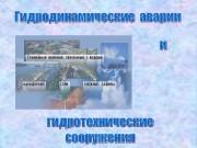 Презентация Гидро сооружения и аварии