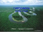 ГИРОСФЕРА ВОДЫ СУШИ ТЕМА 3. РЕКИ  «Реки