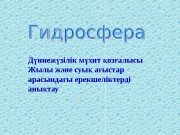 Презентация Гидросфера Дниежзілік мхит озалысы Жылы жне суы аыстар арасындаы ерекшеліктеді