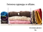 Гигиена одежды и обуви. Агилова Диана 8 а