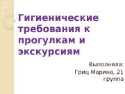 Презентация Гигиенические требования к прогулкам и экскурсиям
